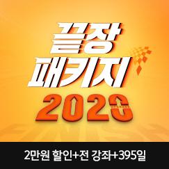 베트남어 2020 끝장패키지