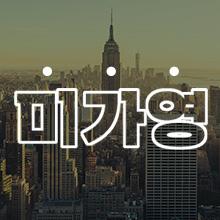 미.가.영 말하기 강의