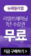 리얼트레이닝 1년 수강권