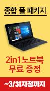 종합풀패키지+2in1 PC