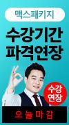 맥스패키지_수강연장