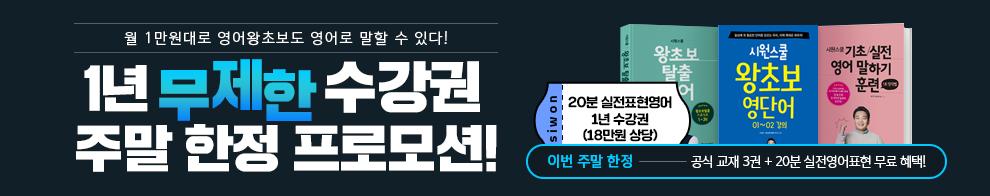 1년 무제한 수강권+20분 실전표현영어