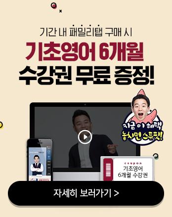 패밀리탭+기초영어 6개월증정