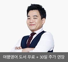 [12월한정] 1년 수강권