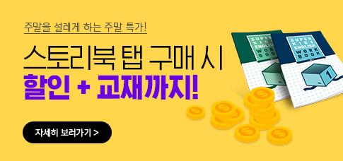 스토리북탭 10만원할인+교재추가