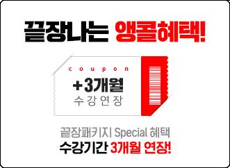끝장+3개월 연장