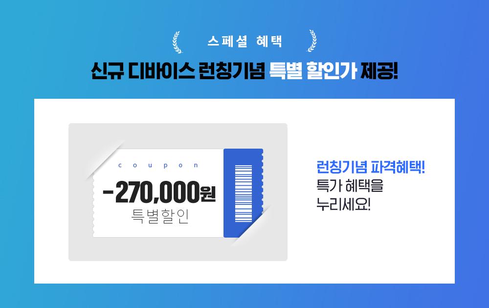 삼성 패밀리탭 스페셜혜택