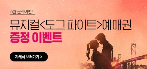 6월 문화이벤트4. 뮤지컬<도그파이트>