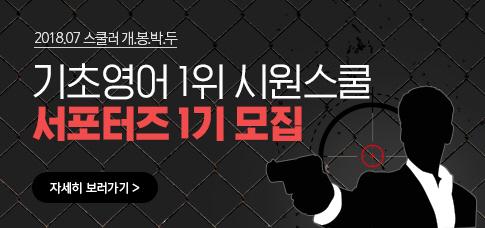 [스쿨러] 시원스쿨 기초영어 서포터즈 1기 모집
