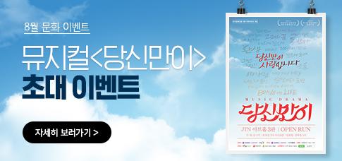 8월 문화이벤트, 뮤직드라마 <당신만이>