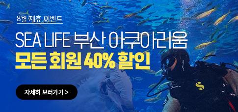 8월 제휴이벤트 <부산 아쿠아리움> 40%할인