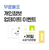 개인정보 업데이트 이벤트