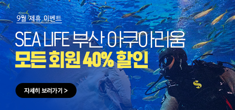 제휴이벤트 <부산 아쿠아리움> 40%할인
