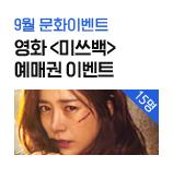 9월 문화이벤트 영화<미쓰백> 예매권