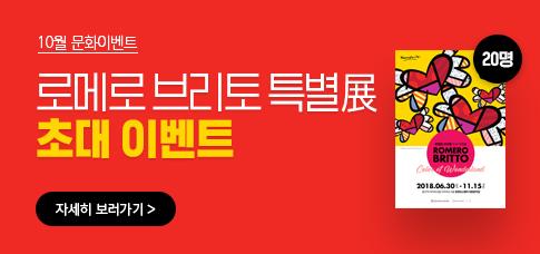 10월 문화이벤트 로메로 브리토 한국 특별전