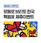 10월 제휴이벤트 로메로 브리토 한국 특별전 50%할인