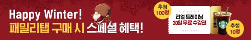 12월 수강신청 이벤트
