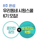 우리동네 시원스쿨 6기 모집