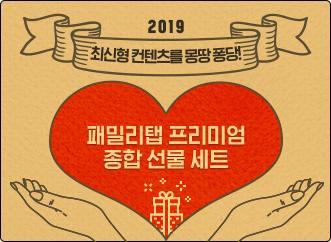 2019패밀리탭