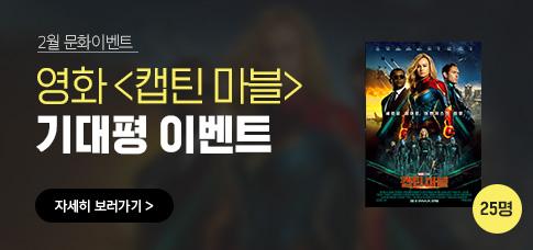 2월 문화이벤트 영화 캡틴마블
