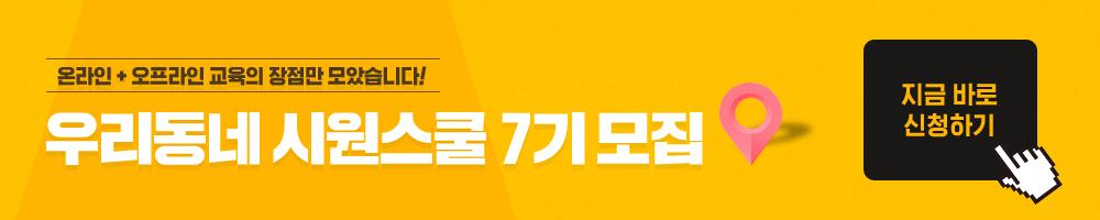 우리동네 시원스쿨 7기 모집