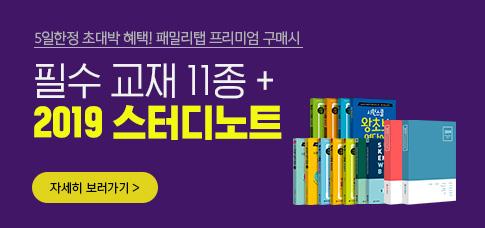 [기간한정] 패밀리탭 프리미엄+필수교재 11종!
