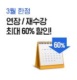 연장/재수강 60%
