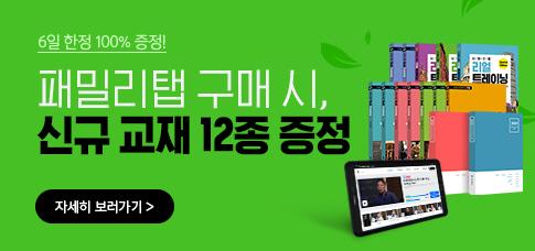 [기간한정] 리얼트레이닝 공식교재 12종 특별혜택!