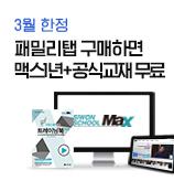 탭+맥스1년+도서1종
