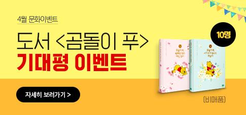 곰돌이 푸 도서 기대평 이벤트!
