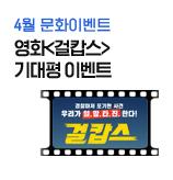 영화 <걸캅스> 기대평 이벤트!
