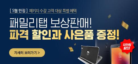 기존 수강생 대상 패밀리탭 특별한 혜택 제공!