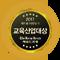 2017 제2외국어교육부문<br>대한민국 브랜드 만족도 1위