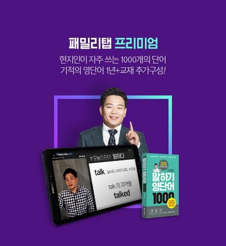 패밀리탭+기적의영단어팩