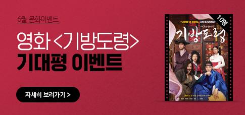 6월 문화이벤트 영화 <기방도령>