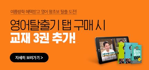 영어탈출기탭+공식교재3종 혜택 이벤트