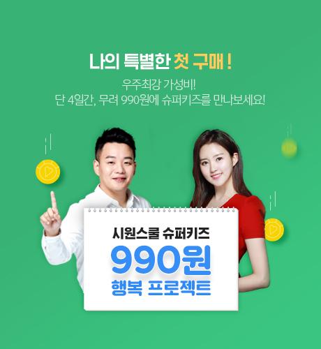 어린이영어 슈퍼키즈 990원의 행복
