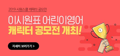 2019 시원스쿨 슈퍼키즈 캐릭터 공모전 이벤트