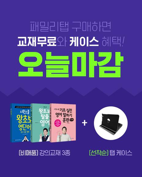 패밀리탭_교재3종+케이스 혜택 7월 2차