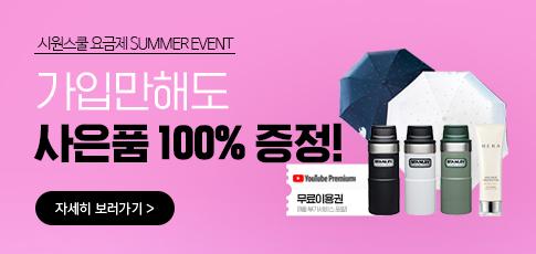 U+알뜰모바일과 함께하는 7월 특별 이벤트!