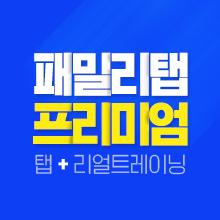 시원스쿨 패밀리탭