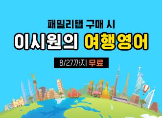 패밀리탭_여행영어