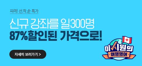 여행영어 9,900원 특가 이벤트 파격 연장!