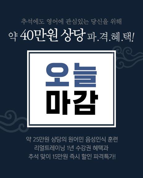 패밀리탭_추석특가