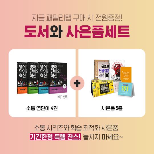 패밀리탭_소통4권+사은품5종
