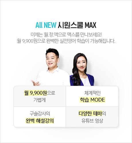 [월정액] All New MAX