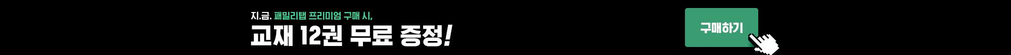 패밀리탭_비매품 교재 12종 증정