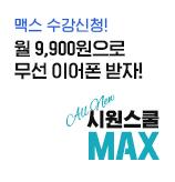 맥스 11월 수강신청