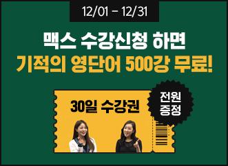 12월 맥스 수강신청이벤트