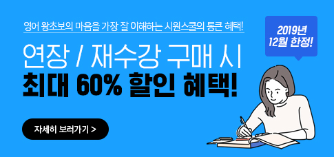 연장/재수강 최대 60%